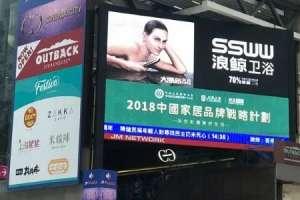 浪鲸卫浴强势霸屏香港铜锣湾百德新街永城